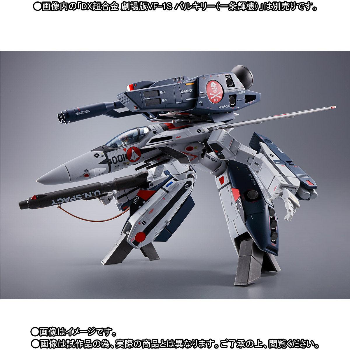 DX超合金『劇場版VF-1対応ストライク/スーパーパーツセット』拡張パーツ-008