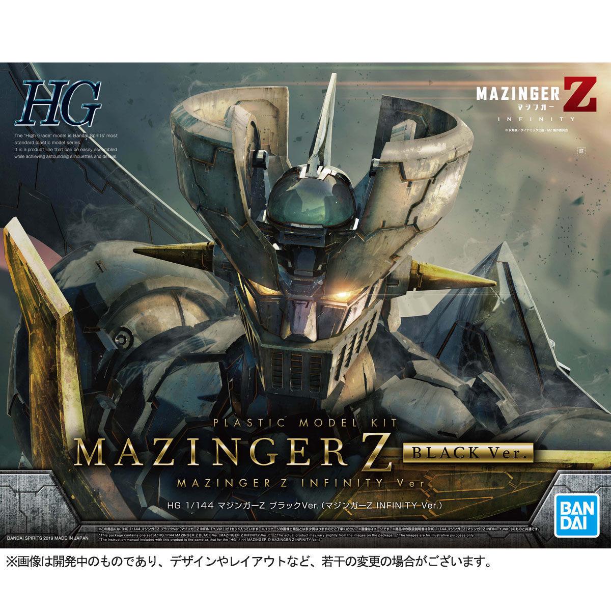 【限定販売】HG 1/144『マジンガーZ ブラックVer.(マジンガーZ INFINITY Ver.)』プラモデル-009