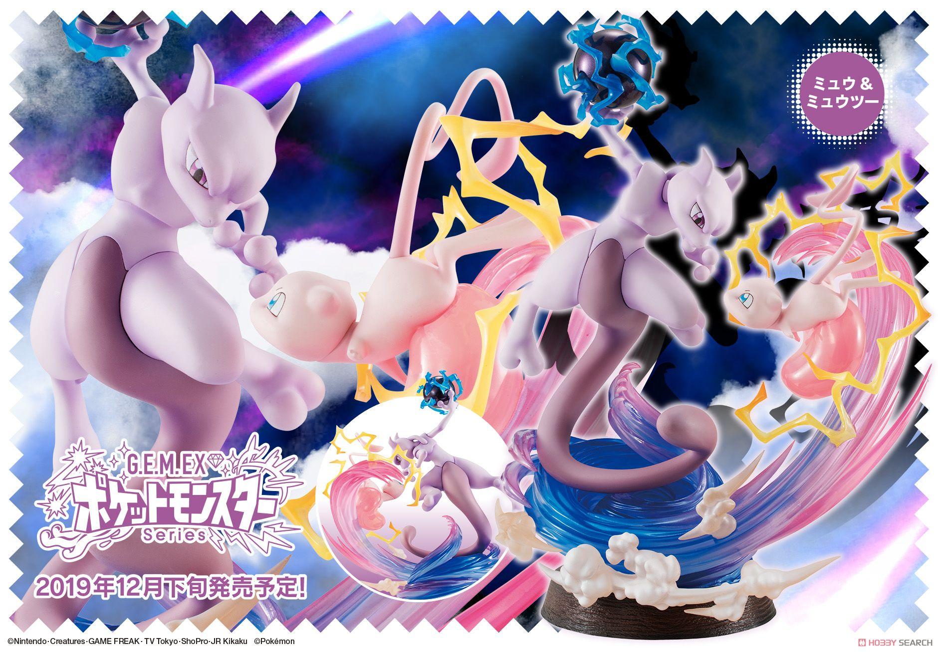 【再販】G.E.M. EXシリーズ『ミュウ&ミュウツー』ポケットモンスター 完成品フィギュア-006