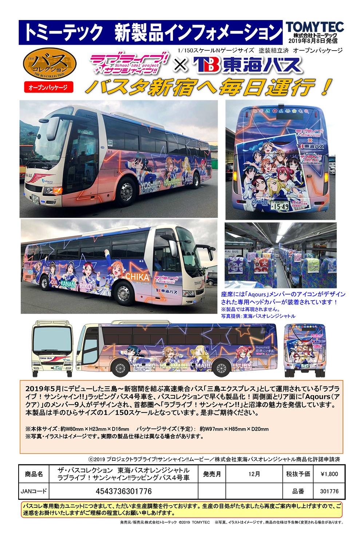 ザ・バスコレクション 1/150『東海バスオレンジシャトル ラブライブ!サンシャイン!! ラッピングバス4号車』Nゲージ-002