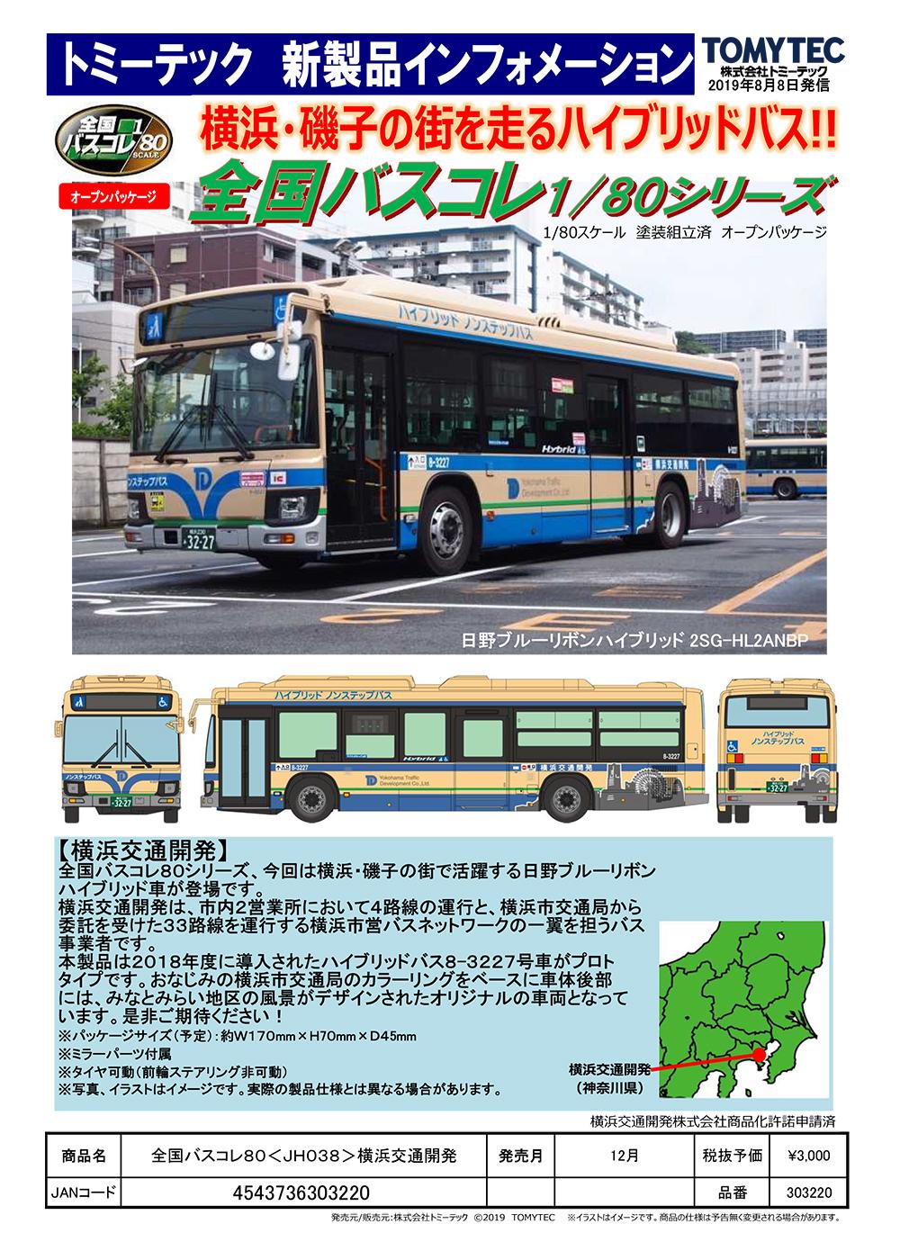 全国バスコレ80『〈JH038〉横浜交通開発』ミニカー-002