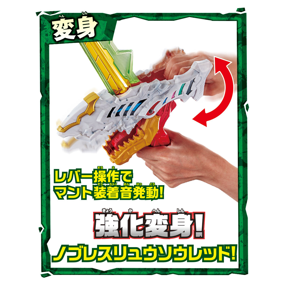 騎士竜戦隊リュウソウジャー『DXリュウソウカリバー』変身なりきり-005