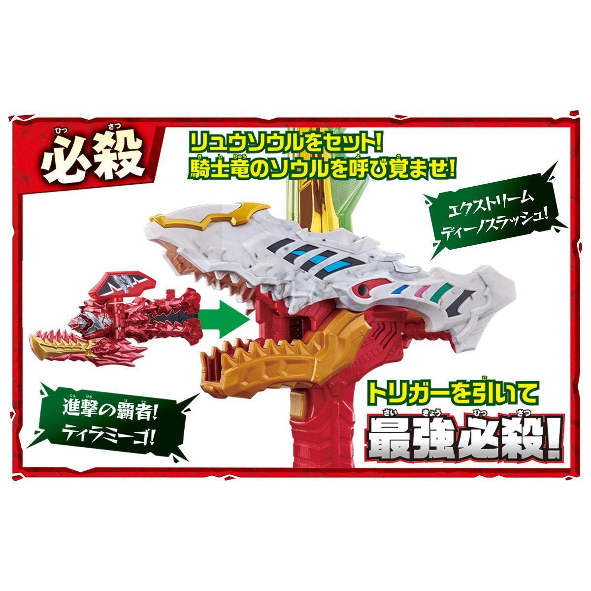 騎士竜戦隊リュウソウジャー『DXリュウソウカリバー』変身なりきり-006