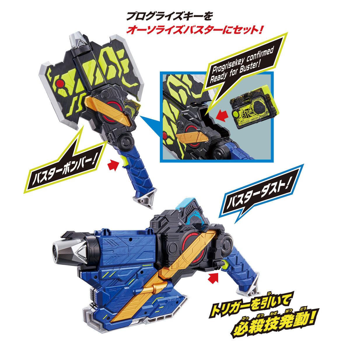 仮面ライダーゼロワン『DXオーソライズバスター』変身なりきり-004