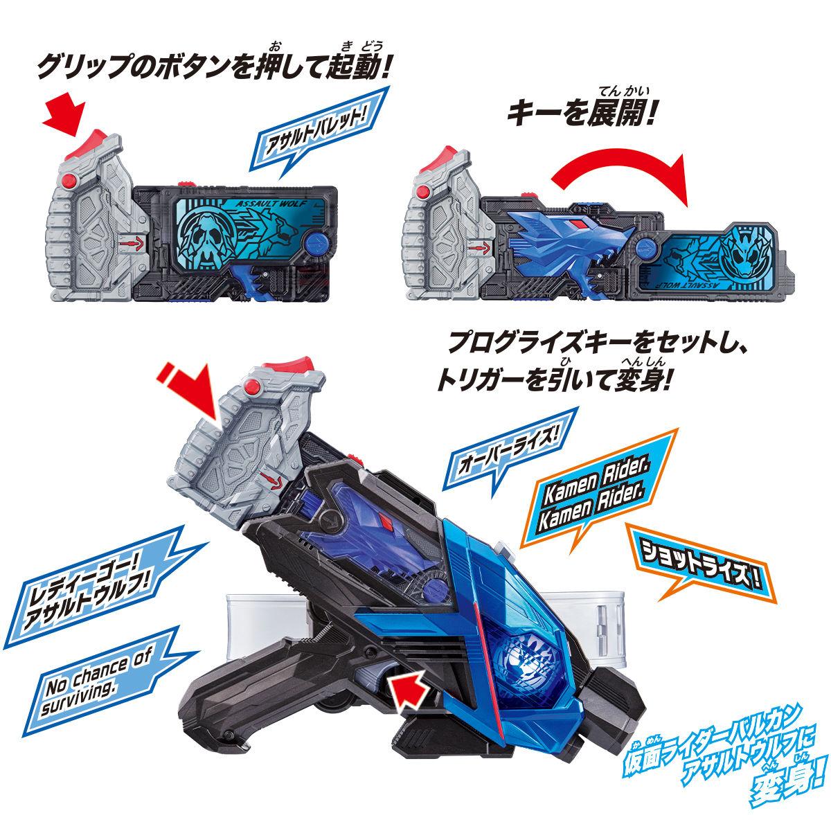 仮面ライダーゼロワン『DXアサルトウルフプログライズキー』変身なりきり-004