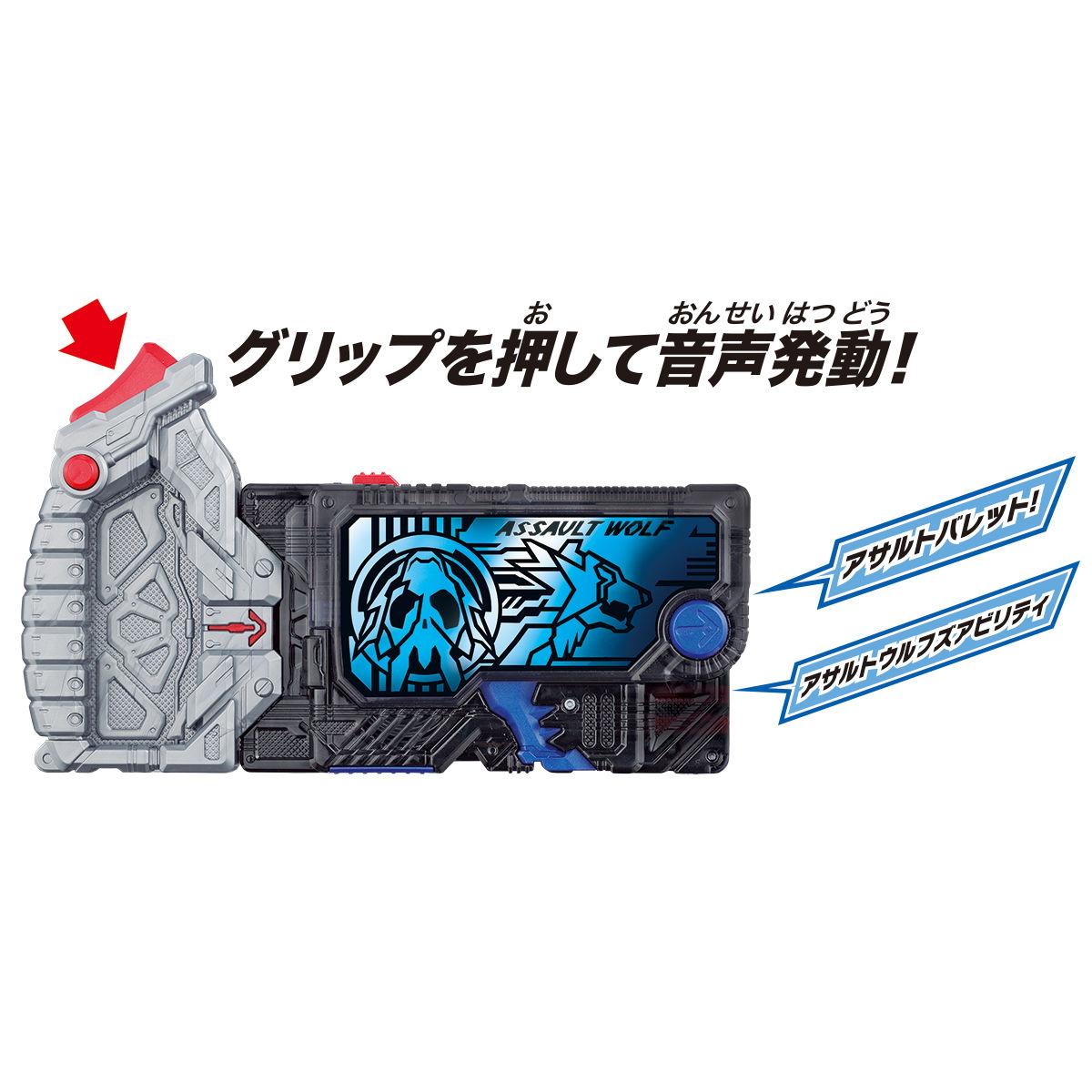 仮面ライダーゼロワン『DXアサルトウルフプログライズキー』変身なりきり-008