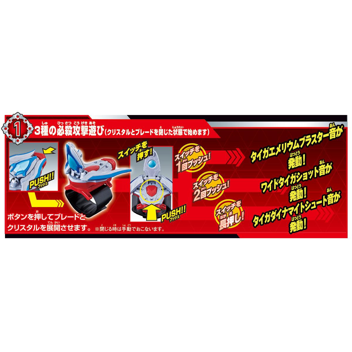 ウルトラマンタイガ『DXプラズマゼロレット』変身なりきり-003