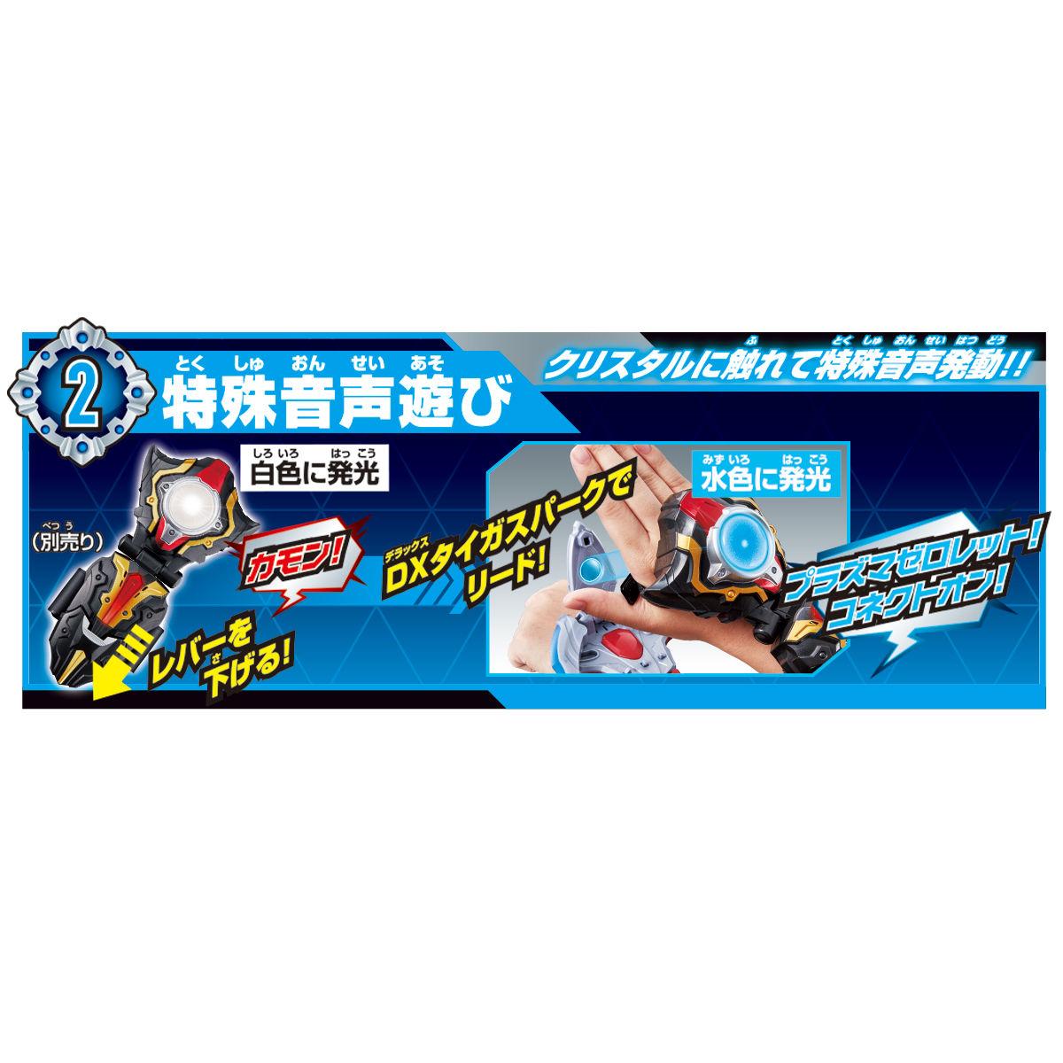 ウルトラマンタイガ『DXプラズマゼロレット』変身なりきり-004
