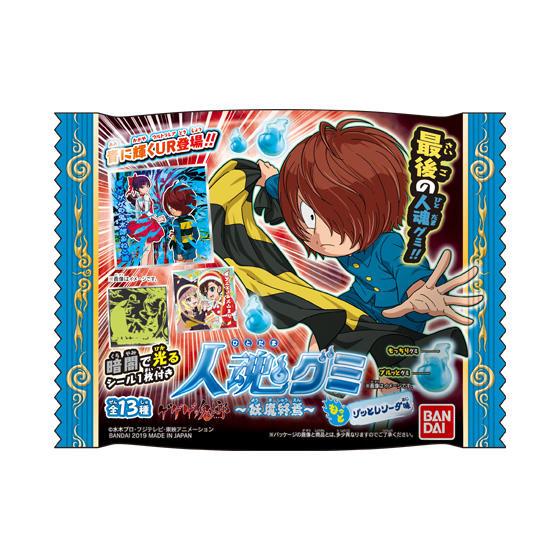 【食玩】ゲゲゲの鬼太郎『ゲゲゲの鬼太郎 人魂グミ ~妖魔終焉~』12個入りBOX-001