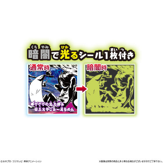 【食玩】ゲゲゲの鬼太郎『ゲゲゲの鬼太郎 人魂グミ ~妖魔終焉~』12個入りBOX-003