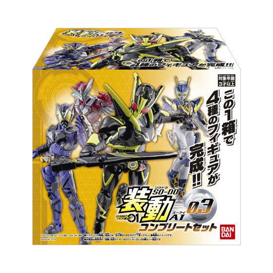 【食玩】装動『仮面ライダーゼロワン AI 03』コンプリートセット-001