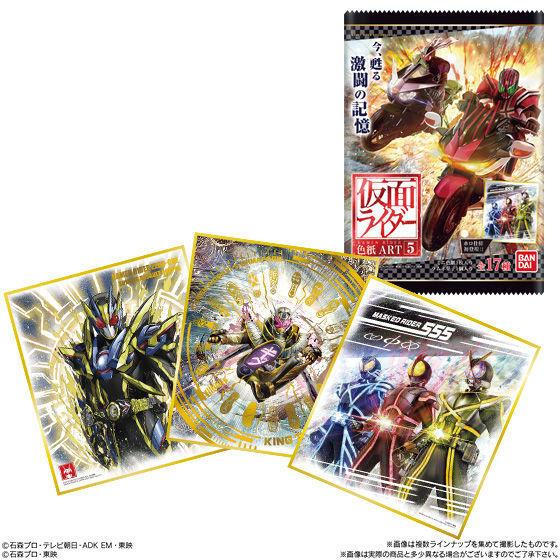 【食玩】『仮面ライダー 色紙ART5』10個入りBOX-002