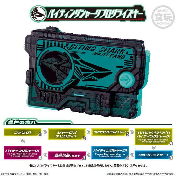 【食玩】サウンドプログライズキーシリーズ『SGプログライズキー04』仮面ライダーゼロワン 8個入りBOX-003