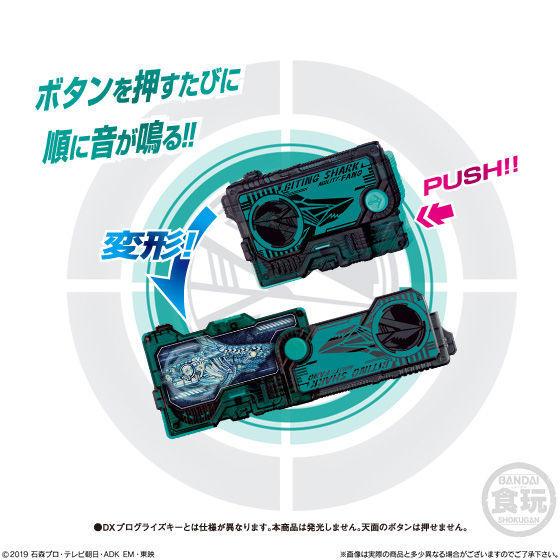 【食玩】サウンドプログライズキーシリーズ『SGプログライズキー04』仮面ライダーゼロワン 8個入りBOX-007