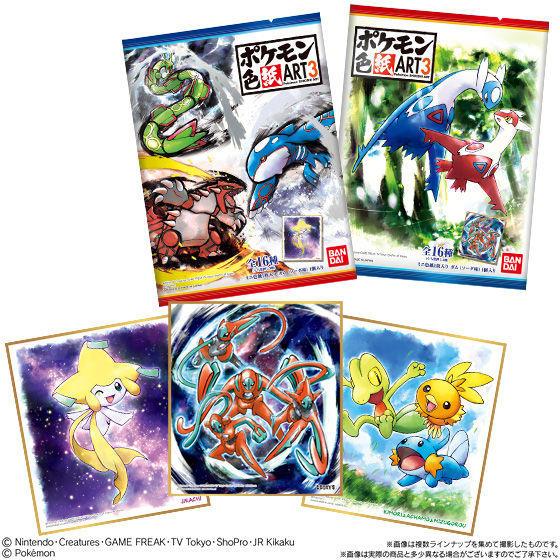 【食玩】ポケモン『ポケモン色紙ART3』10個入りBOX-002