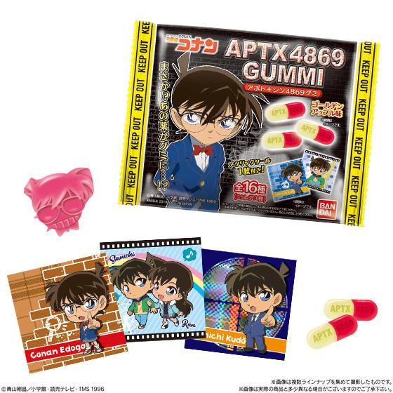 【食玩】名探偵コナン『APTX(アポトキシン)4869グミ』BOX