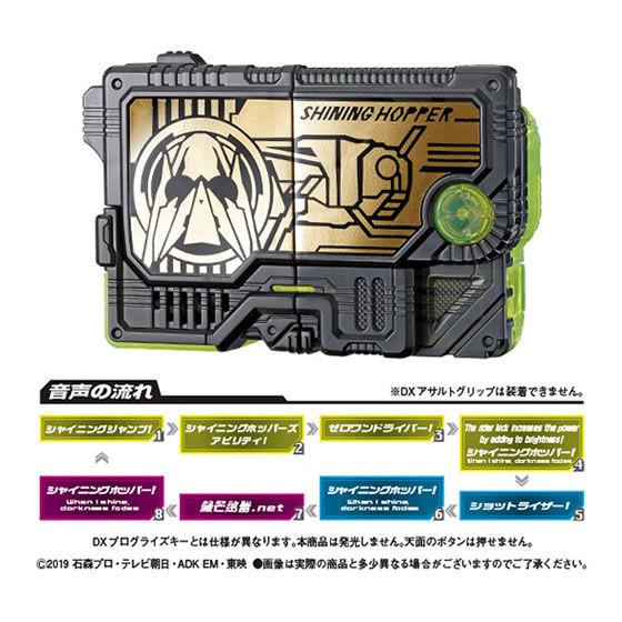 【ガシャポン】サウンドプログライズキーシリーズ『GPプログライズキー07』仮面ライダーゼロワン 変身なりきり-001