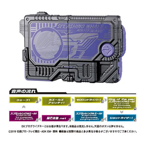 【ガシャポン】サウンドプログライズキーシリーズ『GPプログライズキー07』仮面ライダーゼロワン 変身なりきり-002