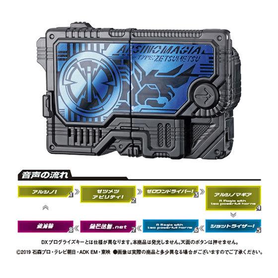【ガシャポン】サウンドプログライズキーシリーズ『GPプログライズキー07』仮面ライダーゼロワン 変身なりきり-005