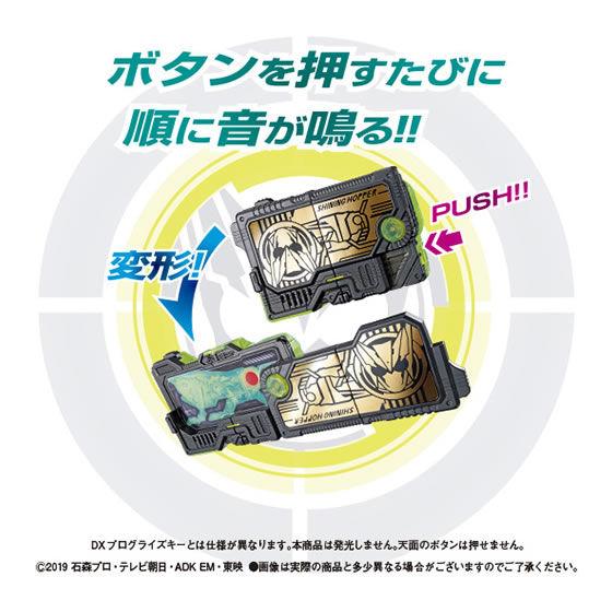 【ガシャポン】サウンドプログライズキーシリーズ『GPプログライズキー07』仮面ライダーゼロワン 変身なりきり-006