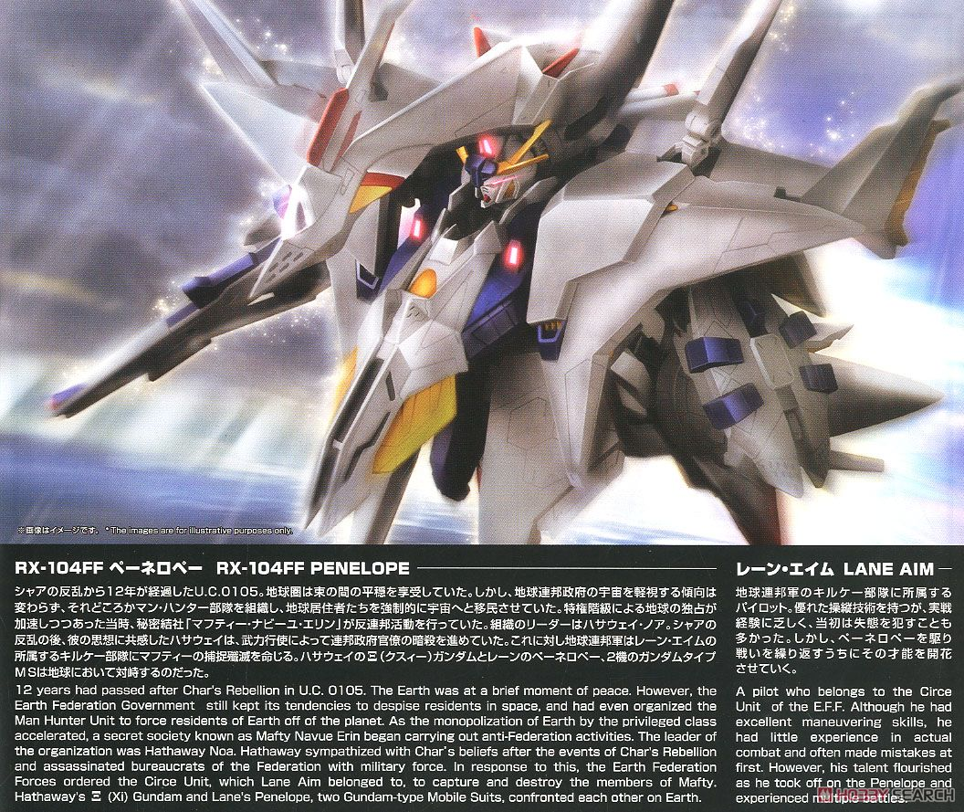 【再販】HGUC 1/144『ペーネロペー』機動戦士ガンダム 閃光のハサウェイ プラモデル-026