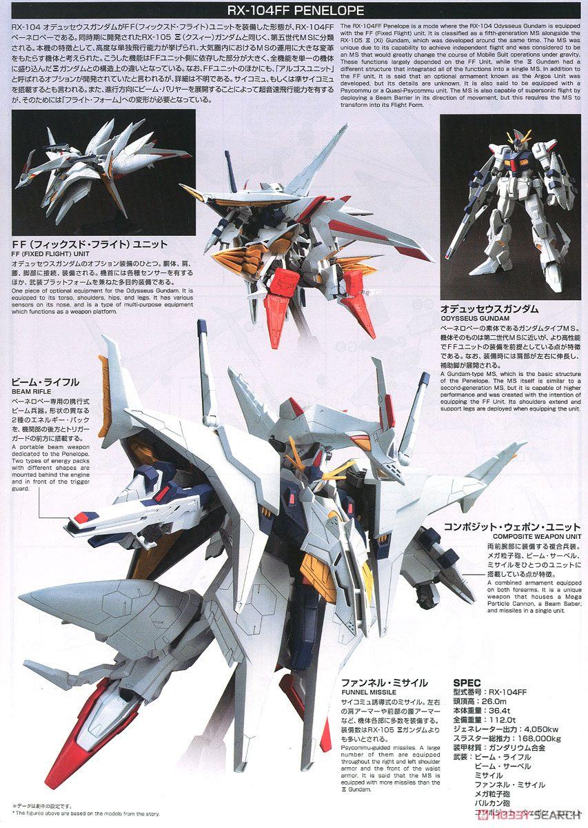 【再販】HGUC 1/144『ペーネロペー』機動戦士ガンダム 閃光のハサウェイ プラモデル-027