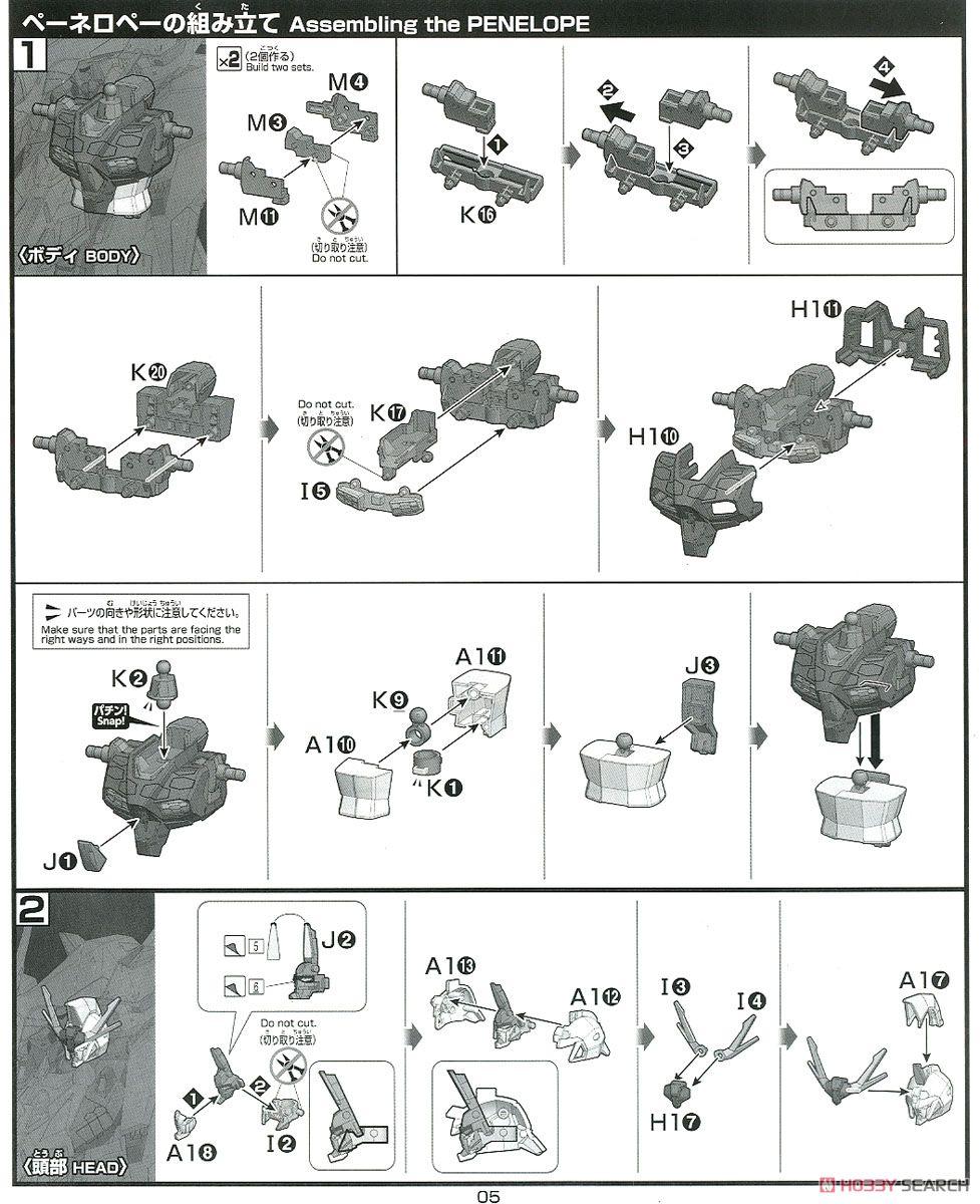 【再販】HGUC 1/144『ペーネロペー』機動戦士ガンダム 閃光のハサウェイ プラモデル-029