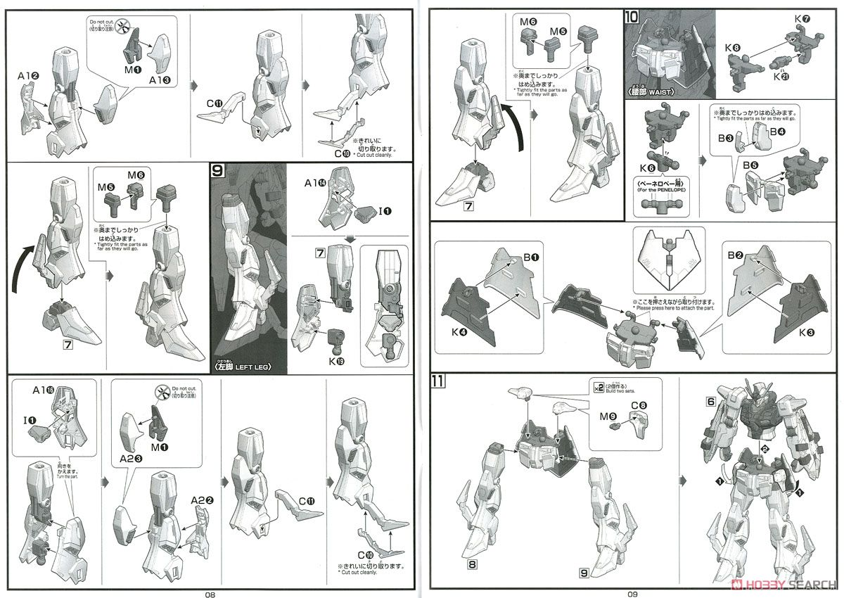 【再販】HGUC 1/144『ペーネロペー』機動戦士ガンダム 閃光のハサウェイ プラモデル-031