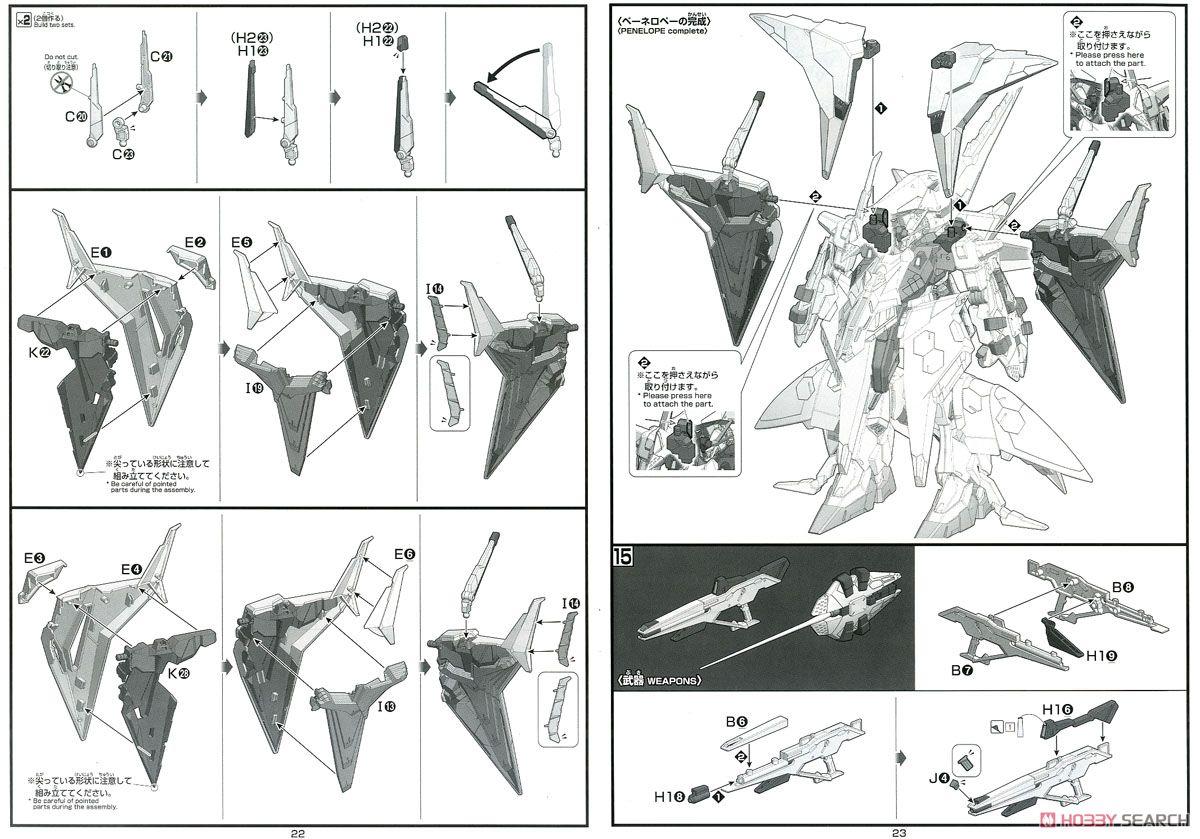 【再販】HGUC 1/144『ペーネロペー』機動戦士ガンダム 閃光のハサウェイ プラモデル-037