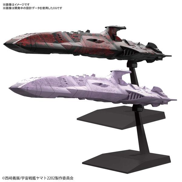 メカコレクション『ゼルグート級一等航宙戦闘艦セット』宇宙戦艦ヤマト2202 プラモデル