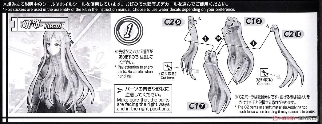 Figure-rise Standard『アスナ』ソードアート・オンライン プラモデル-017