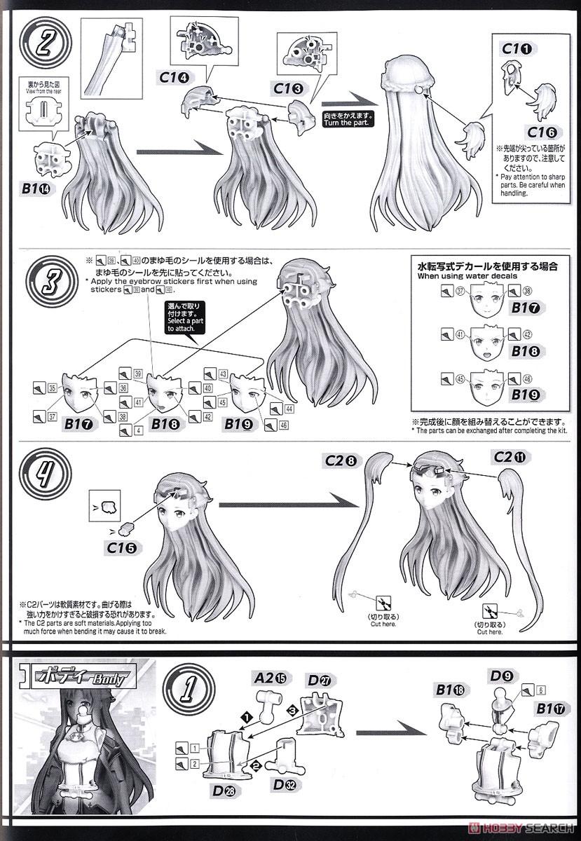Figure-rise Standard『アスナ』ソードアート・オンライン プラモデル-018