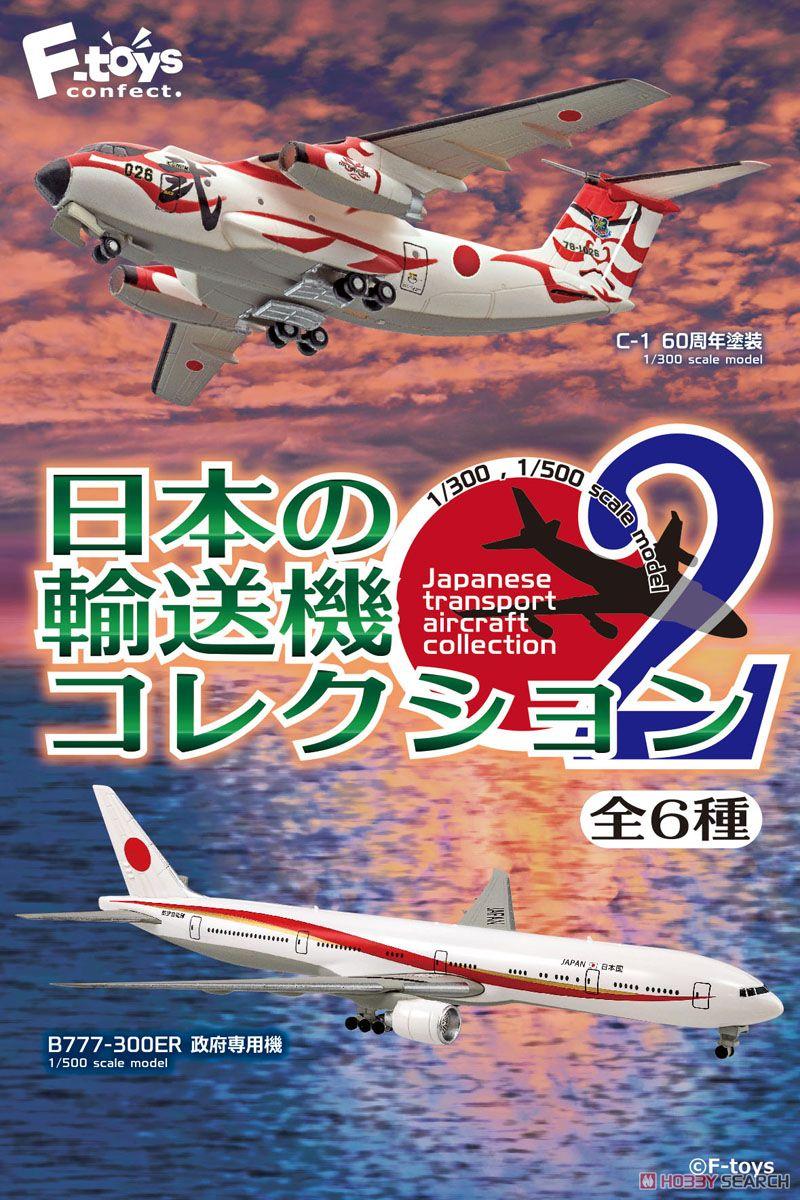 【食玩】『日本の輸送機コレクション2』プラモデル 10個入りBOX-001