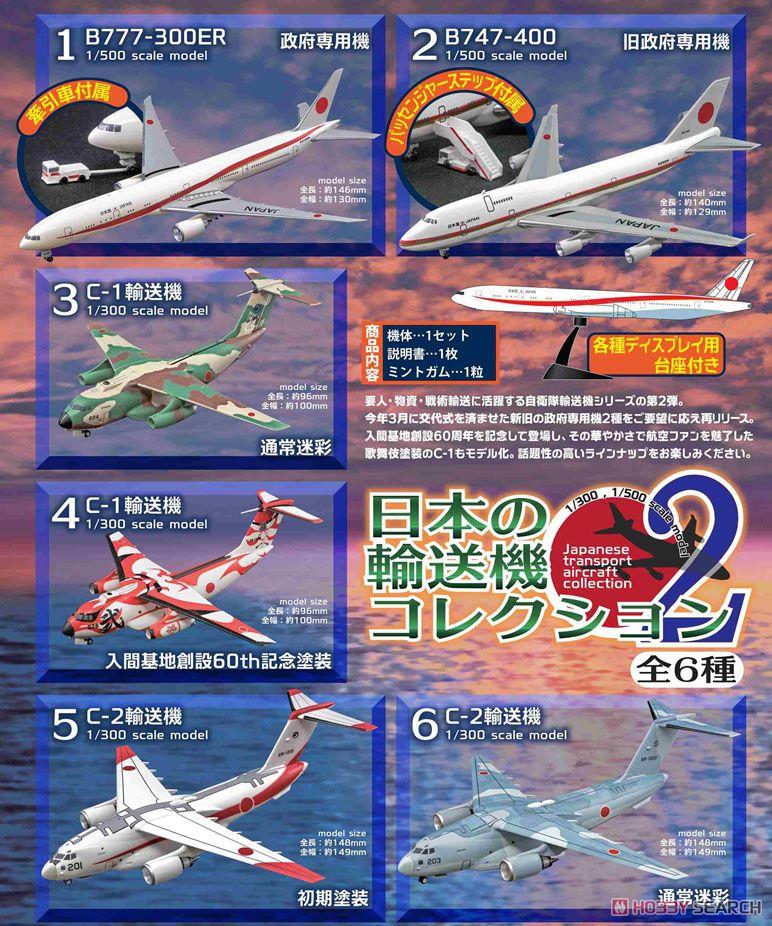 【食玩】『日本の輸送機コレクション2』プラモデル 10個入りBOX-008