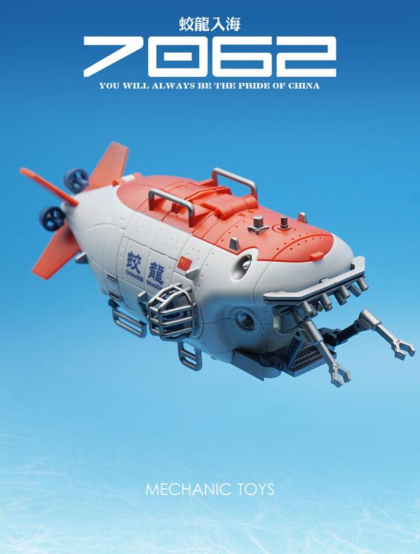 1/60『蛟竜 深海有人潜水艇』可変可動フィギュア-001