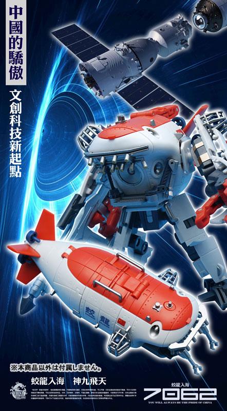 1/60『蛟竜 深海有人潜水艇』可変可動フィギュア-011