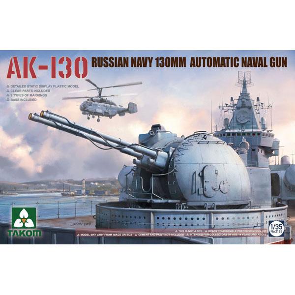 1/35『AK-130 ロシア海軍 130mm 自動機関砲』プラモデル