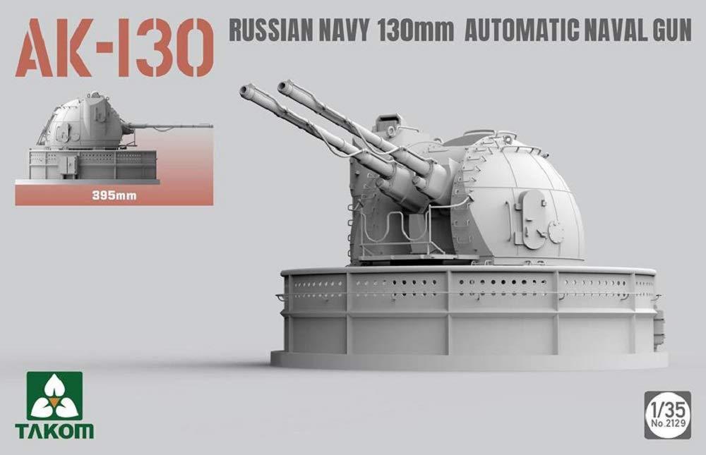 1/35『AK-130 ロシア海軍 130mm 自動機関砲』プラモデル-002