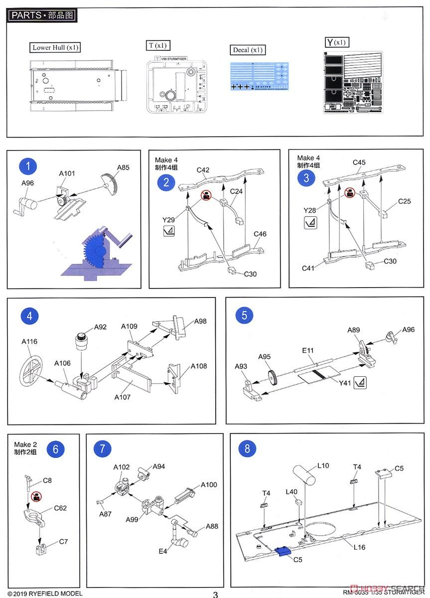 1/35『シュトルムティーガー w/連結組立可動式履帯』プラモデル-014