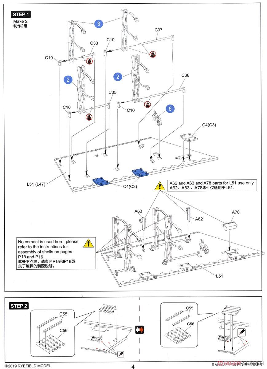 1/35『シュトルムティーガー w/連結組立可動式履帯』プラモデル-015