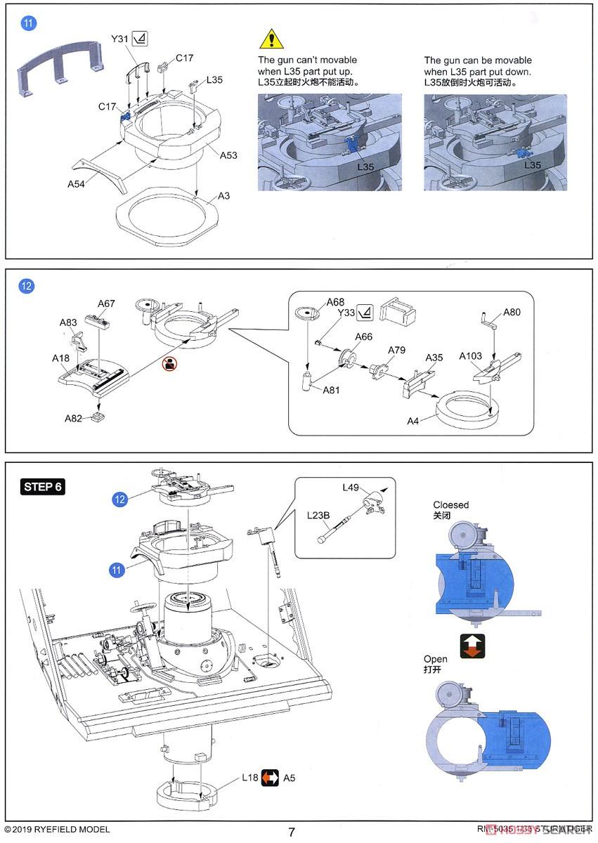 1/35『シュトルムティーガー w/連結組立可動式履帯』プラモデル-018