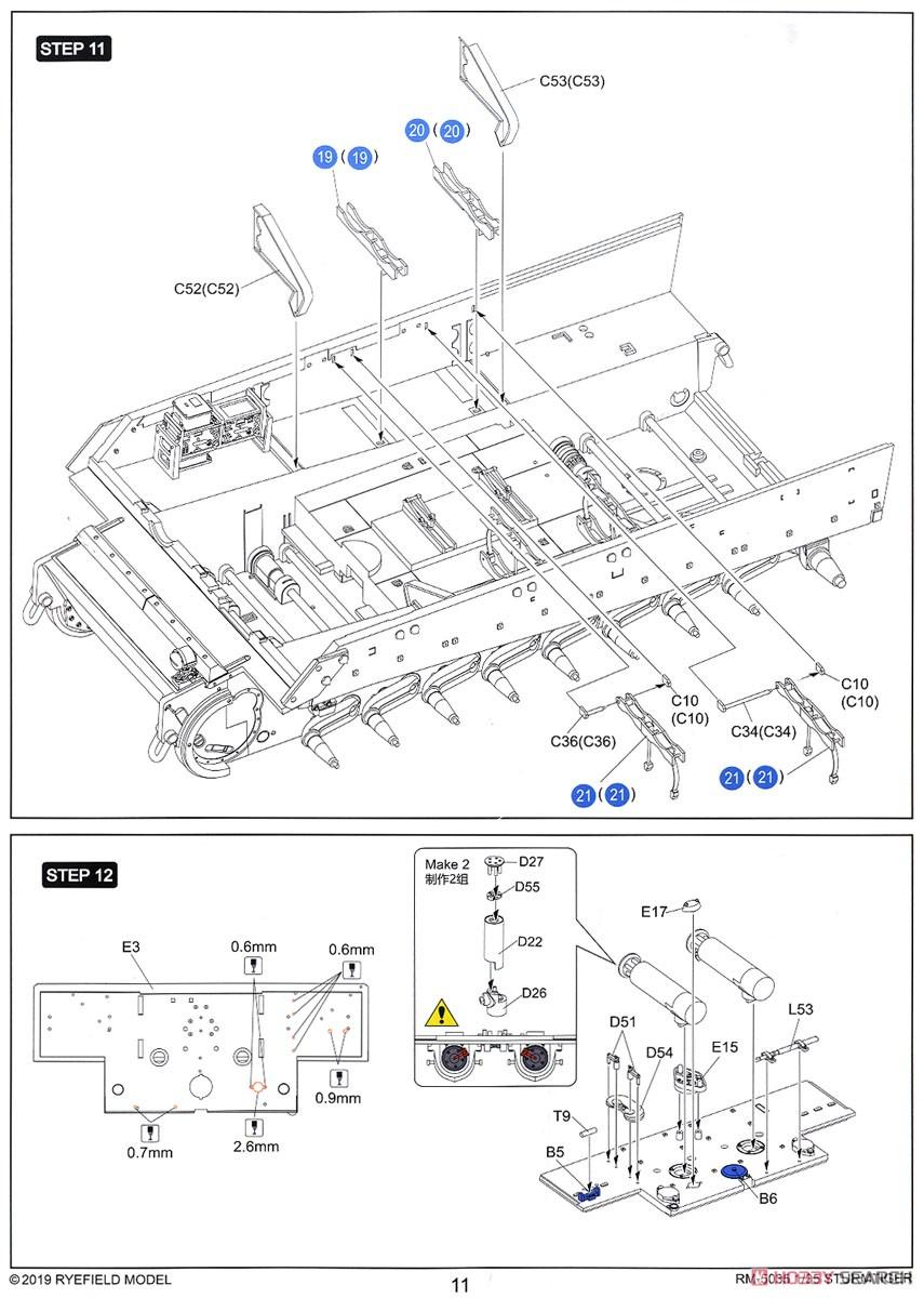 1/35『シュトルムティーガー w/連結組立可動式履帯』プラモデル-022