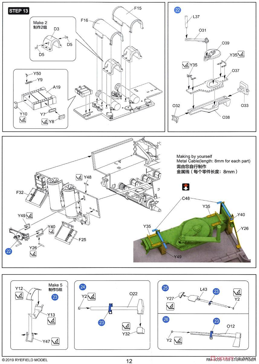 1/35『シュトルムティーガー w/連結組立可動式履帯』プラモデル-023