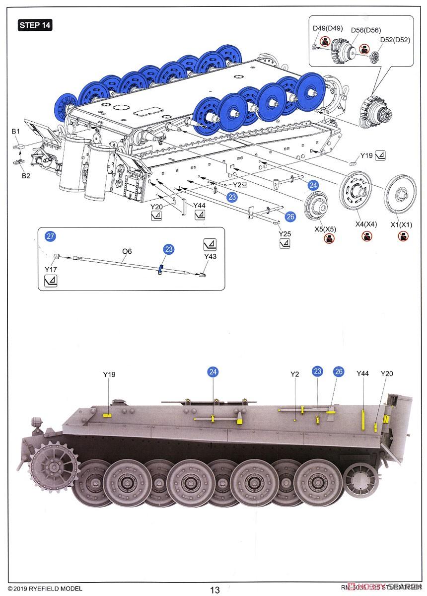 1/35『シュトルムティーガー w/連結組立可動式履帯』プラモデル-024