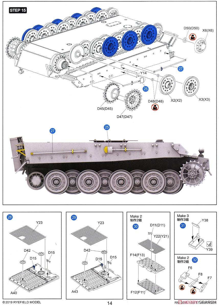 1/35『シュトルムティーガー w/連結組立可動式履帯』プラモデル-025