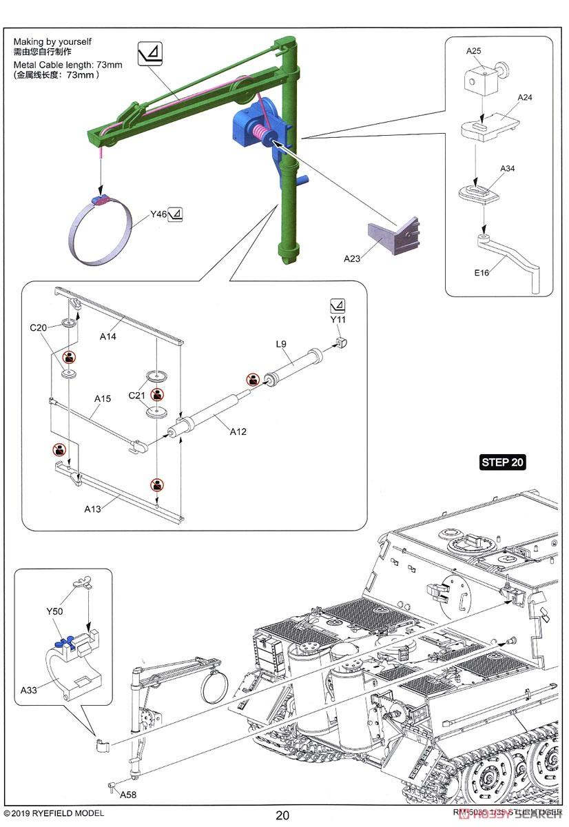 1/35『シュトルムティーガー w/連結組立可動式履帯』プラモデル-031