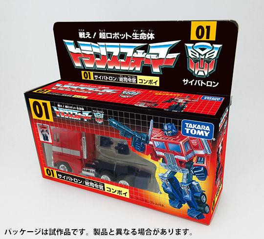トランスフォーマー35周年記念『コンボイ&オプティマスプライム』セット 可変可動フィギュア-006