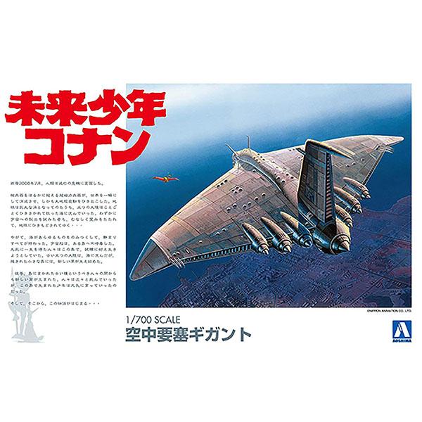 未来少年コナン『No.01 空中要塞ギガント』1/700 プラモデル
