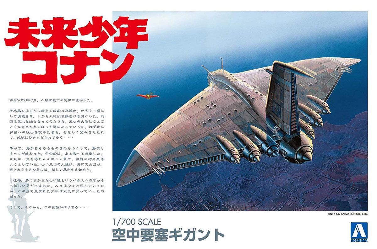 未来少年コナン『No.01 空中要塞ギガント』1/700 プラモデル-001