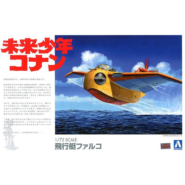未来少年コナン『No.02 ファルコ』1/72 プラモデル